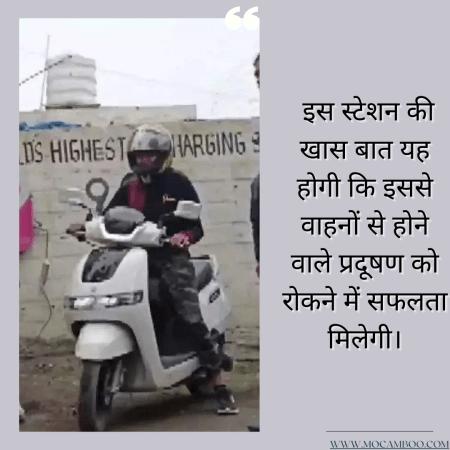 इस स्टेशन की खास बात यह होगी कि इससे वाहनों से होने वाले प्रदूषण को रोकने में सफलता मिलेगी।