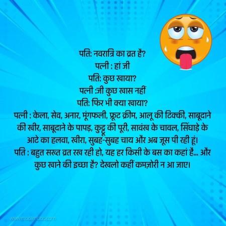 पति: नवरात्रि का व्रत है? पत्नी : हां जी पति: कुछ खाया? पत्नी :जी कुछ खास नहीं पति: फिर भी क्या  ...
