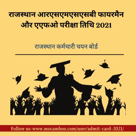 Rajasthan RSMSSB Fireman & AFO Exam Date 2021