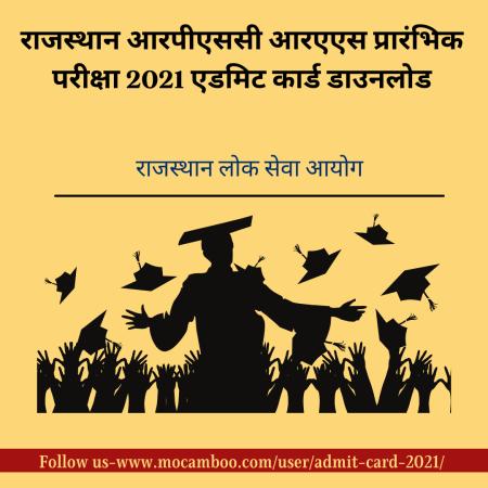 राजस्थान आरपीएससी आरएएस प्रारंभिक परीक्षा 2021 एडमिट कार्ड डाउनलोड