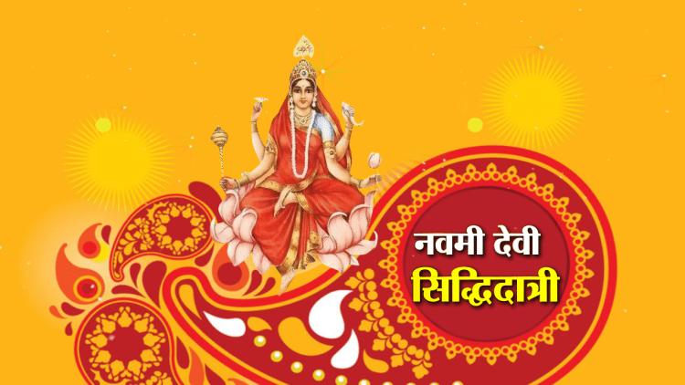 Maha Navami 2021 Siddhidatri Mata Puja Mantra Bhog Kanya Pujan Vidhi – Mahanavami 2021: सि ...