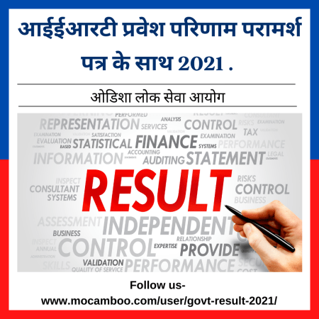 आईईआरटी प्रवेश परिणाम परामर्श पत्र के साथ 2021 .