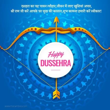 दशहरा का यह पावन त्यौहार, जीवन में लाए खुशियां अपार, श्री राम जी करें आपके घर सुख की बरसात, शुभ  ...
