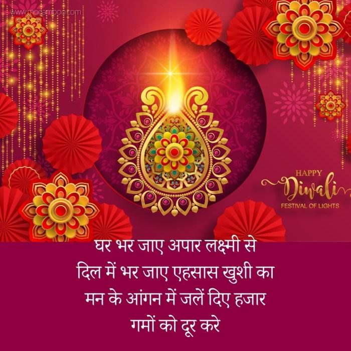 घर भर जाए अपार लक्ष्मी से दिल में भर जाए एहसास खुशी का मन के आंगन में जलें दिए हजार गमों को दूर  ...