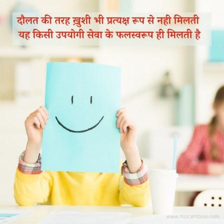 दौलत की तरह ख़ुशी भी प्रत्यक्ष रूप से नही मिलती यह किसी उपयोगी सेवा के फलस्वरूप ही मिलती है