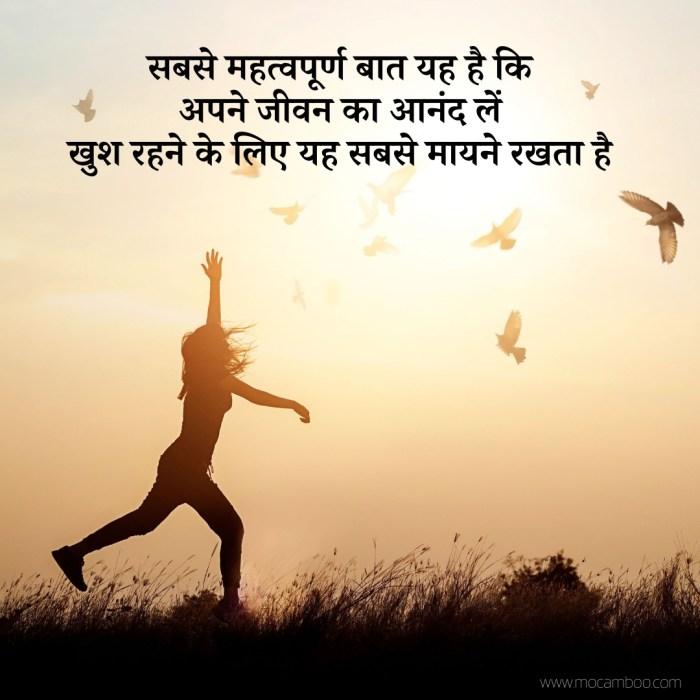 सबसे महत्वपूर्ण बात यह है कि अपने जीवन का आनंद लें खुश रहने के लिए यह सबसे मायने रखता है