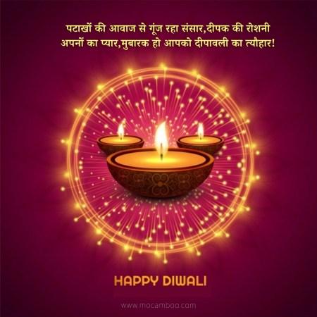 पटाखों की आवाज से गूंज रहा संसार, दीपक की रोशनी अपनों का प्यार, मुबारक हो आपको दीपावली का त्यौहार!