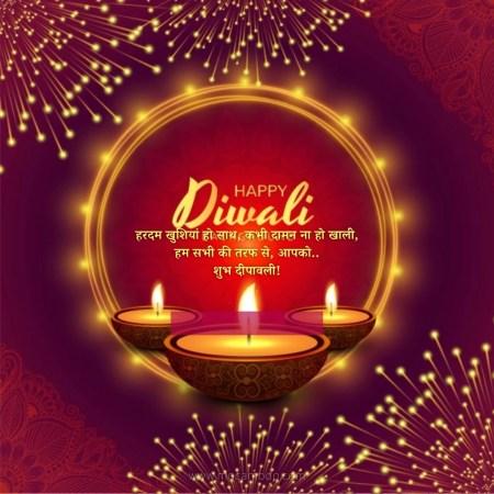 हरदम खुशियां हो साथ, कभी दामन ना हो खाली, हम सभी की तरफ से, आपको.. शुभ दीपावली!