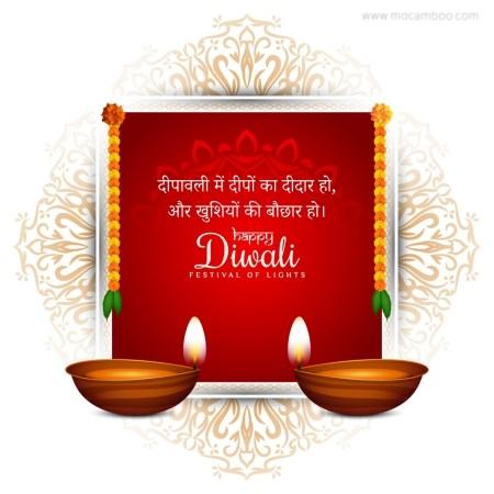 दीपावली में दीपों का दीदार हो, और खुशियों की बौछार हो।