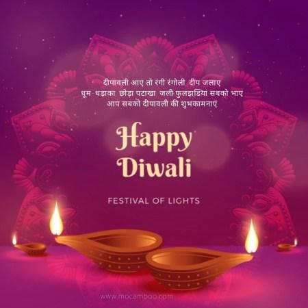 इस दिवाली में यही कामना है सफलता आपके कदम चूमे और खुशी आपके आस-पास हो माता लक्ष्मी की कृपा आप पर ...