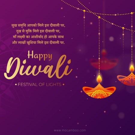 Happy Deepavali 2021