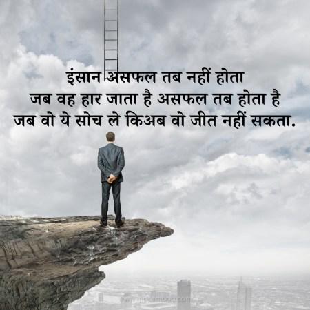 इंसान असफल तब नहीं होता जब वह हार जाता है असफल तब होता है जब वो ये सोच ले कि अब वो जीत नहीं सकता.