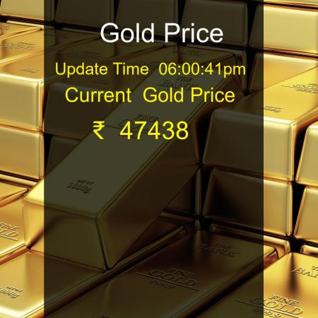 Gold price today at 20-10-2021 17:59:40 is ₹  47438