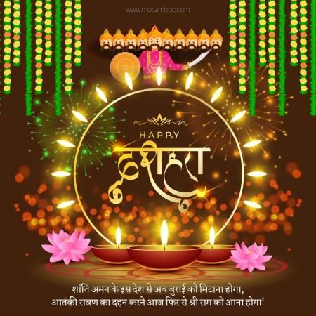 शांति अमन के इस देश से अब बुराई को मिटाना होगा, आतंकी रावण का दहन करने आज फिर से श्री राम को आना ...
