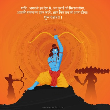 शांति-अमन के इस देश से, अब बुराई को मिटाना होगा, आतंकी रावण का दहन करने, आज फिर राम को आना होगा। ...