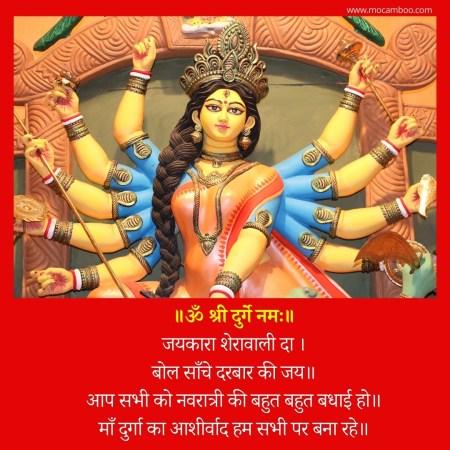 ॥ॐ श्री दुर्गे नमः॥ जयकारा शेरावाली दा । बोल साँचे दरबार की जय॥ आप सभी को नवरात्री की बहुत बहुत  ...