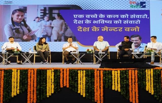 स्कूल स्टूडेंट्स की करियर गाइडेंस के लिए दिल्ली सरकार ने किया 'देश के मेंटर बनो' प्रोग्राम का शु ...