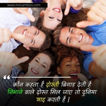 कौन कहता है दोस्ती बिगाड़ देती है. निभाने वाले दोस्त मिल जाए तो दुनिया याद करती है।