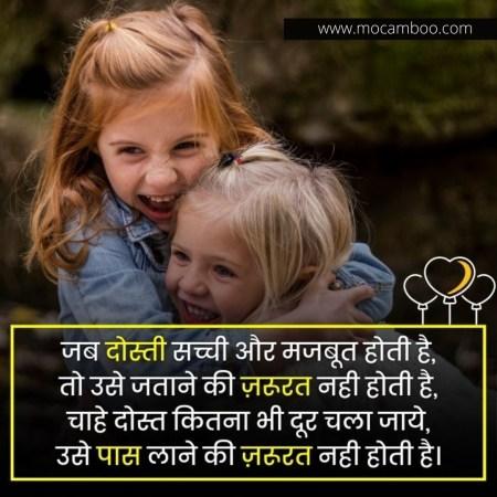 जब दोस्ती सच्ची और मजबूत होती है, तो उसे जताने की ज़रूरत नही होती है, चाहे दोस्त कितना भी दूर चल ...
