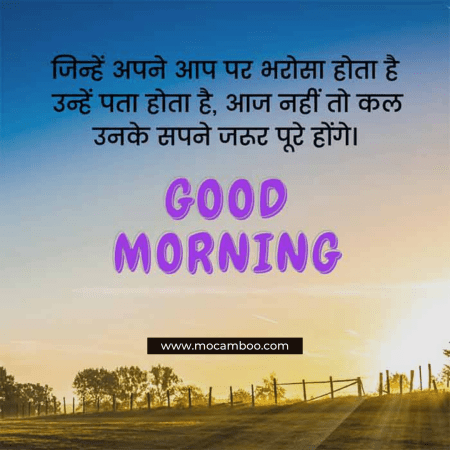 Good Morning Thoughts…..
