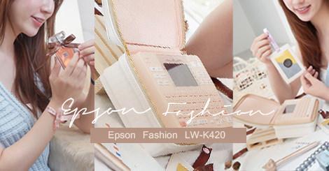連緞帶都能自己打印!Epson新推出的美妝標籤機,讓妳把手作變成化妝包日常!