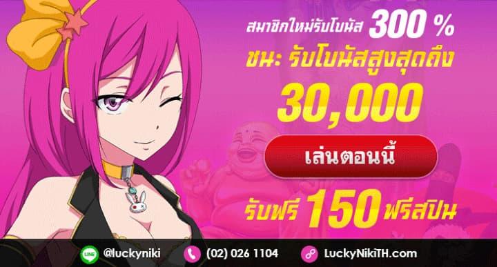 オンラインカジノのラッキーニッキーについて