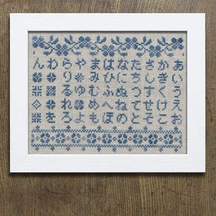 hiragana sampler