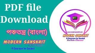 পঞ্চতন্ত্র ( বাংলা) | panchatantra bangla book pdf download
