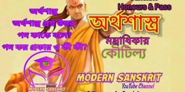 Arthasastra Sanskrit Hons Pass Notes | অর্থশাস্ত্র প্রশ্ন উত্তর | পদ কাকে বলে? পদ কয় প্রকার ও কী কী?