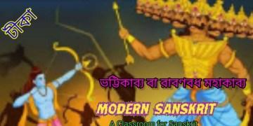ভট্টি কাব্য বা রাবণবধ মহাকাব্য ( টীকা ) সংস্কৃত সাহিত্যের ইতিহাস | Bhatti Kavya Ravanavadh Epic