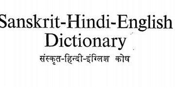 Sanskrit to English dictionary pdf