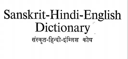 Sanskrit to English dictionary pdf
