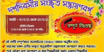 Application form Online Spoken Sanskrit Organized by Sanskrit Bharati