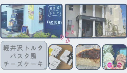 「軽井沢トルタ」のバスク風チーズケーキを実食!