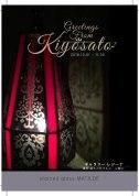 Greeting-From-KIYOSATO-2