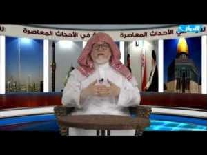 رؤية شرعية ـ أم القضايا الإسلامية 2 ـ الدكتور محمد السعيدي ـ حلقة 14