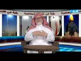 رؤية شرعية ـ كيف نجعل رؤيتنا شرعية ـ د محمد السعيدي ـ حلقة 1