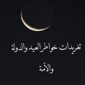 خواطر العيد والدولة والأمة[ مجموعة تغريدات تم نشرها في عيد الفطر عام ١٤٣٨ هـ]