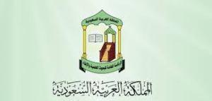هل أخطأت هيئة كبار العلماء السعودية في بيانها ضد جماعة الإخوان