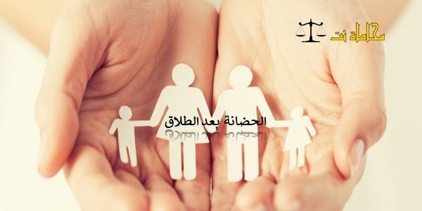 الحضانة بعد الطلاق القانون البحريني استشارات قانونية مجانية
