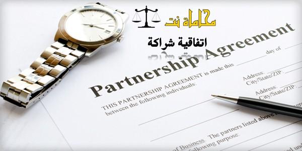 صيغة عقد شراكة مصري بين طرفين أو عدة أطراف أقوى نموذج قانوني