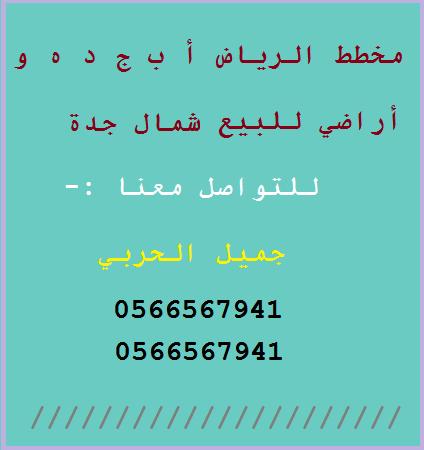 أراضي في مخطط الرياض أ ب ج د ه و