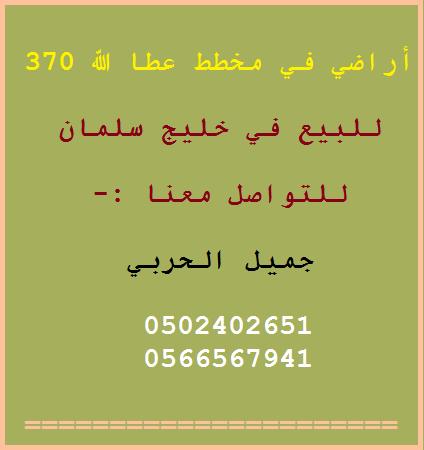 أراضي في مخطط عطا الله 370/ب