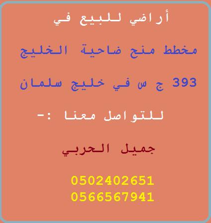 أراضي في مخطط منح ضاحية الخليج 393 ج س