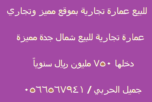 للبيع عمارة تجارية بموقع مميز شمال جدة