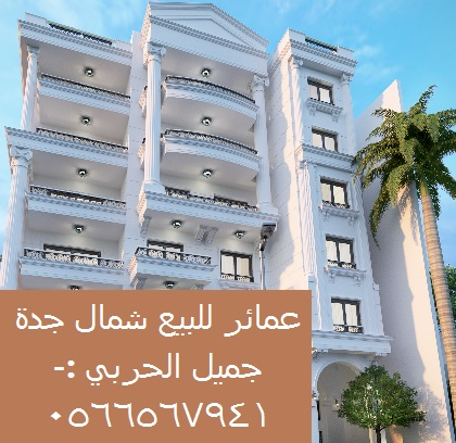عماير للبيع في شمال جدة