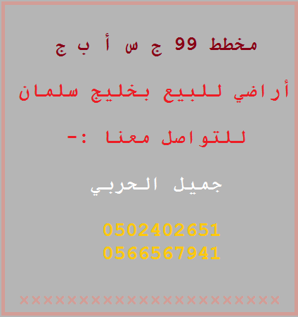 أراضي في مخطط منح واحة الخليج 99 ج س