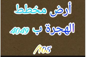 أرض مخطط الهجرة ب 4049 /105