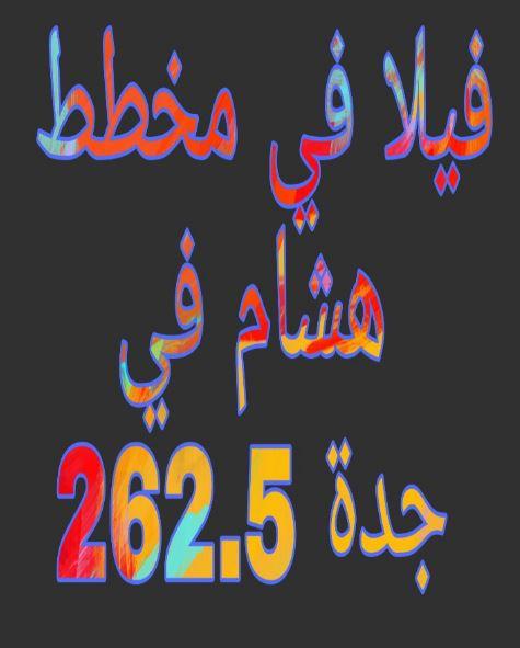 فيلا في مخطط هشام في جدة 262.5
