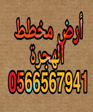 أرض مخطط الهجرة 0566567941
